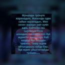 Персональный фотоальбом Сандугаш Куленбековой