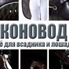 Сёдла для лошади и конного спорта б-у в Москве.