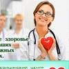 Медицинский центр Здоровье+  г.Минусинск