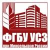 ФГБУ «УСЗ» при Минсельхозе России