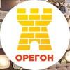 ОРЕГОН | Строительный гипермаркет