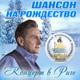 Наталья Райская - Так, наверно, захотел Бог