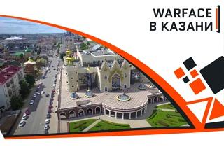 Warface в Казани