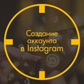 Создание аккаунта Instagram