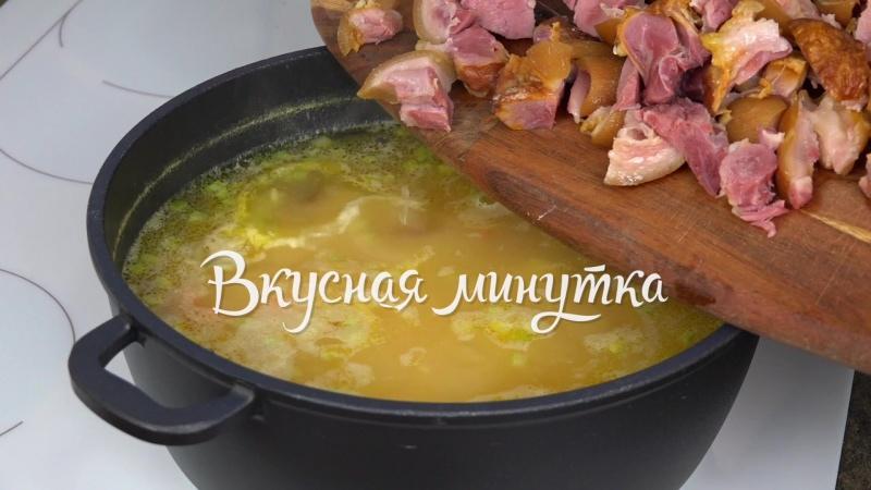 Гороховый суп, как я люблю! Рецепт этого супа ПРОСЯТ ВСЕ!