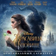 Emma Watson - Belle (Reprise) (Красавица и чудовище [2017] \ Beauty and the Beast)[vk.com/amazingmovies_music]