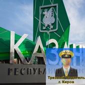 Трезвый водитель Киров - Казань