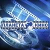 ПЛАНЕТА КИНО (с.Варна)