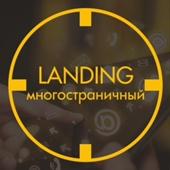 Landing Page многостраничный