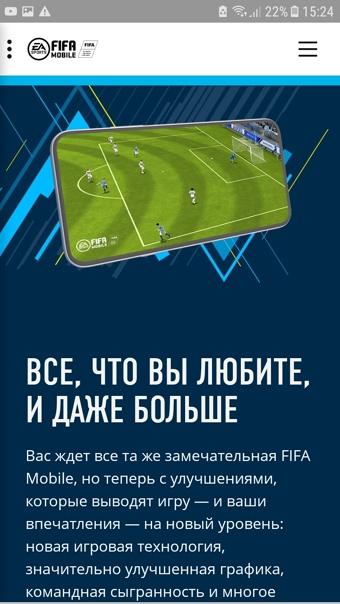 FiFa Mobile | группа
