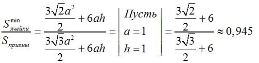 Математика пчелиной ячейки, изображение №12