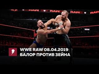 [#My1] Ро от 8 апреля - Финн Балор (ч.) против Сэми Зейна за титул Интерконтинентального Чемпиона.
