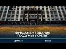 Фундамент здания Госдумы укрепят