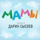 Дарин Сысоев - в объятиях мамы