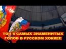 лучшие голы в хоккей скачать 9 тыс. видео найдено в Яндекс.Видео-ВКонтакте Video Ext.mp4