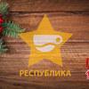 """Кофейня """"Республика"""" Могилев"""