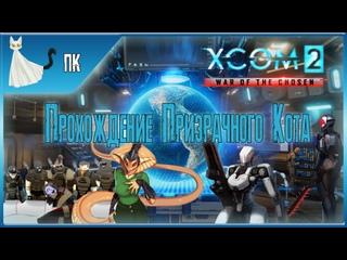 XCOM 2: War of the Chosen [Переходим в наступление!] ► Прохождение Призрачного Кота #23