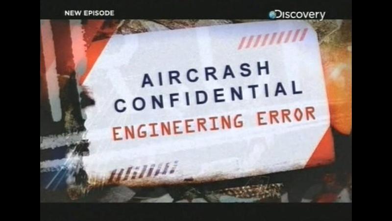 Авиакатастрофы совершенно секретно S01E02 Ошибка в конструировании