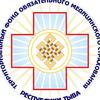 Территориальный фонд ОМС  Республики Тыва