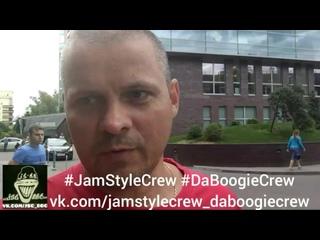 Jam Style Crew and Da Boogie Crew Александр Мерзликин отвечает на вопросы