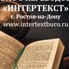 "Бюро переводов ""ИНТЕРТЕКСТ"""
