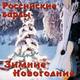 Сергей Крылов - Белые снежинки