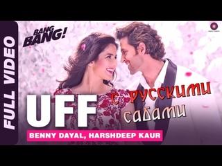 UFF  BANG BANG!  Hrithik Roshan  Katrina Kaif (рус.суб.)