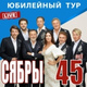 СЯБРЫ - Моя Дорога (Live)