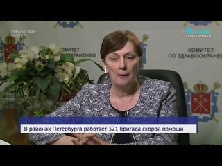 Петербург против коронавируса. Работа городских поликлиник в период повышенной опасности