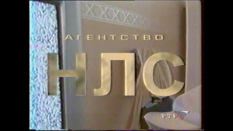 т с Агентство НЛС РТР 27 06 2002 8 серия
