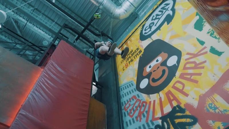 Прыжок с тарзанки 8 метров GorillaPark
