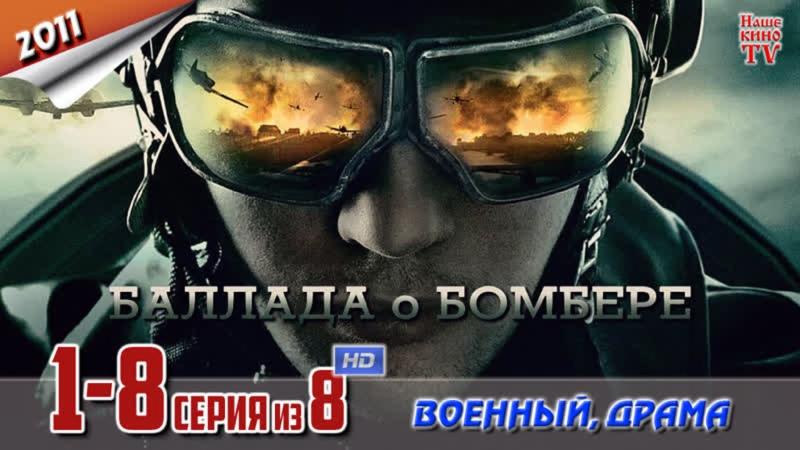 Баллада о бомбере 8 серий