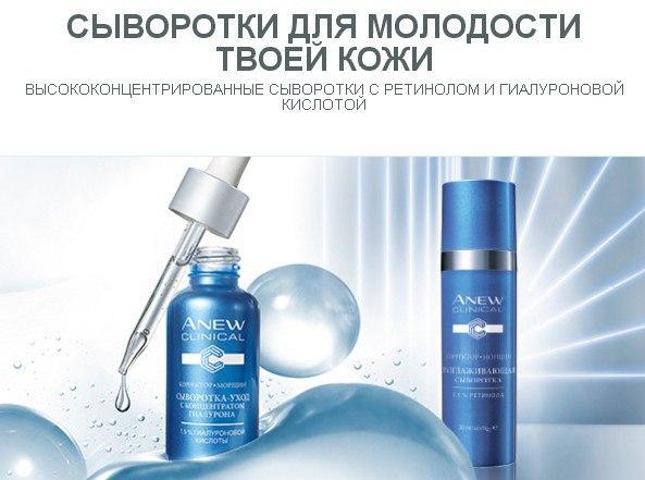Гиалуроновая кислота в косметике эйвон косметика afrodita словения купить в москве