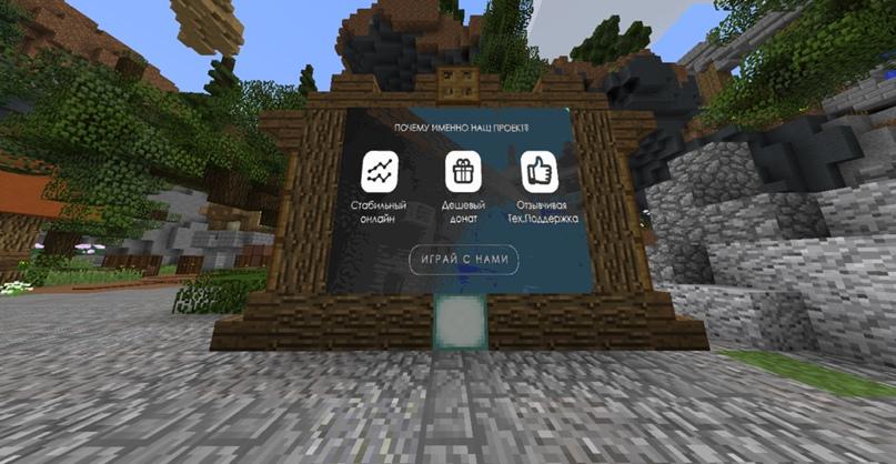 Сборка: «MiniGames+» Survival, SkyWars, BedWars, BuildBattle, изображение №21