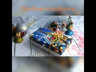 Сладкая коробочка к Новому году может стать настоящим сюрпризом для любителей домашних сладостей.