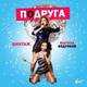 Марина Федункив - Не Устоишь   #VQmusic