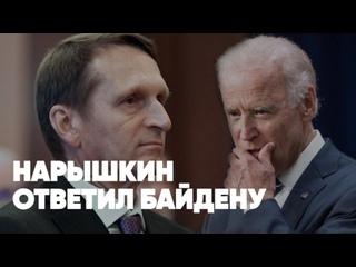 ⚡️Эксклюзив | Нарышкин ответил Байдену | Большая ложь ФБК | Печеньки для Светы | Соловьёв LIVE