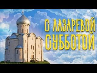 С Лазаревой субботой, с чудом воскрешения праведного Лазаря! Со Святым праздником!