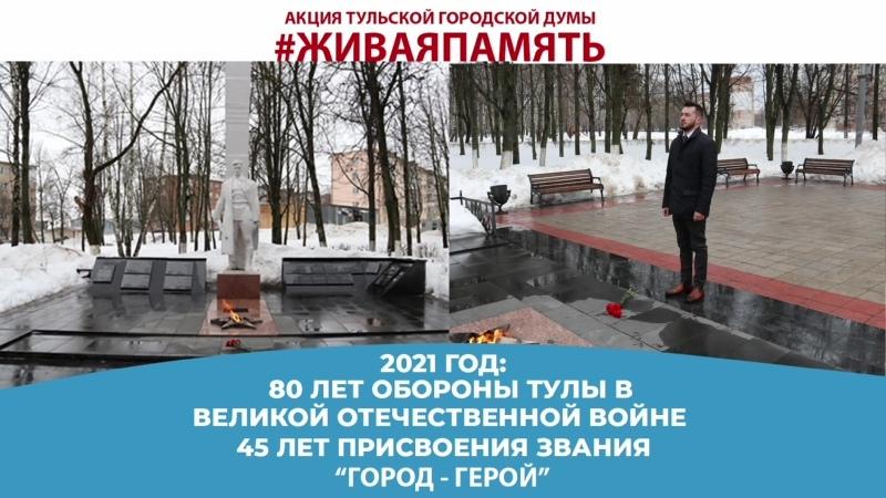 Акция Тульского городской Думы ЖИВАЯПАМЯТЬ Алексей Ионов