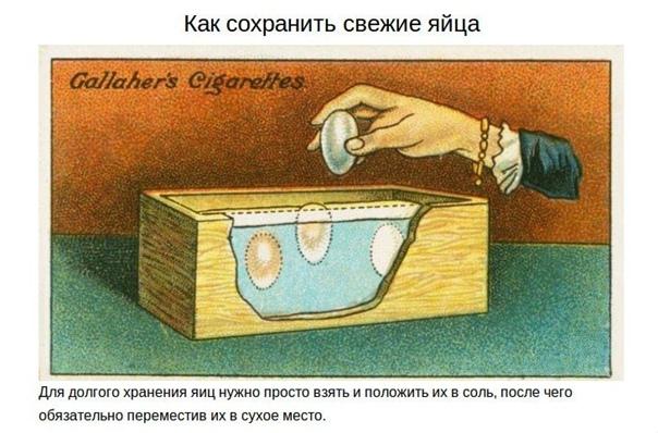 ПОЛЕЗНЫЕ СОВЕТЫ ИЗ ПРОШЛОГО В конце девятнадцатого в начале двадцатого века в мягкие сигаретные пачки вставляли твердые вкладыши для придания пачке жесткости. В 1910-х годах компания Gallaher
