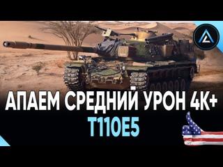 T110E5 - АПАЕМ СРЕДНИЙ УРОН 4К+