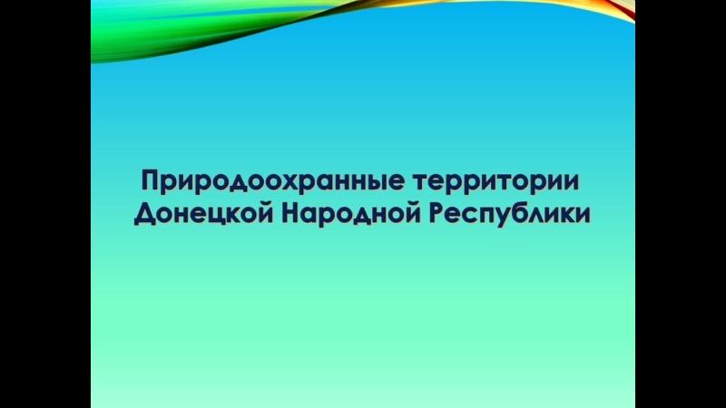 Природоохранные зоны ДНР