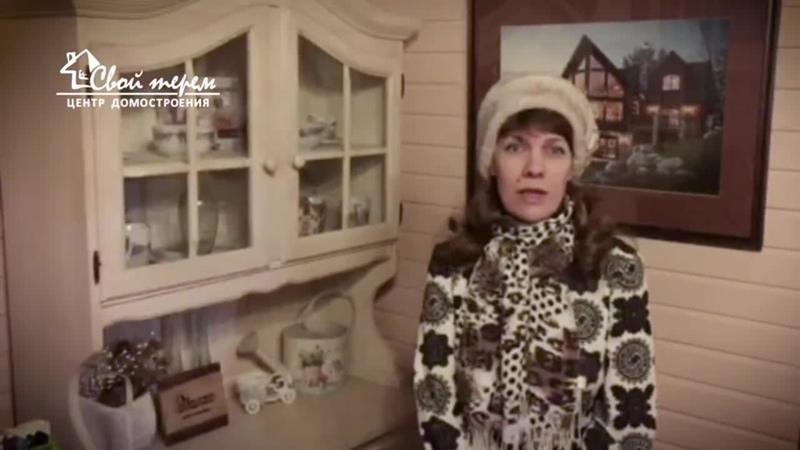 """Отзыв о строительстве дома компанией """"Свой Терем"""""""