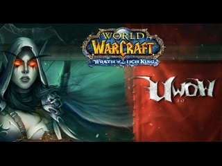 открытие UWOW World of Warcraft WOTLK x5 часть 2