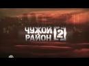 Чужой район-2 До самой смертисериал россия 26-я серия