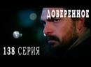 Турецкий сериал Доверенное - 138 серия русская озвучка