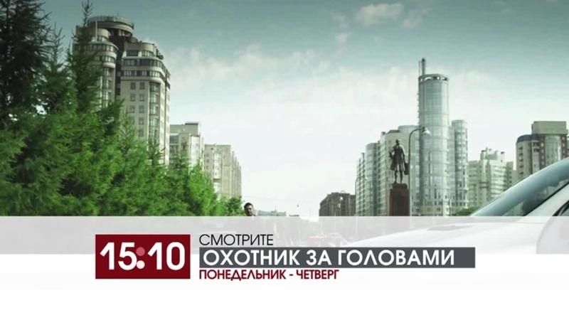Анонс HD сериал Охотник за головами ПН ЧТ 15 10