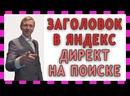 Заголовок в Яндекс директ на поиске, что писать