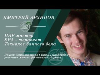 ПАР-мастер Дмитрий Архипов