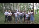 Гимн Российской Федерации в исполнении жителей с. Прибельский